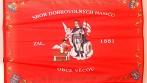 Tištěná hasičská vlajka, SDH Věcov